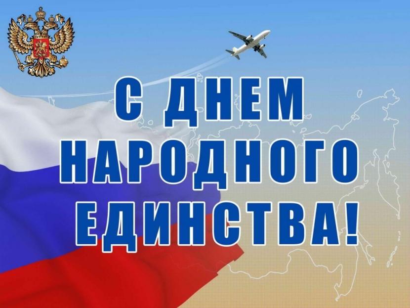 Картинки по запросу С днем Народного единства!